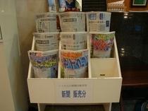 販売用新聞