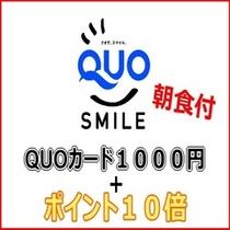 QUOカード1000円+ポイント10倍付 朝食付