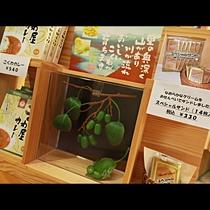 ◆【館内・お土産】
