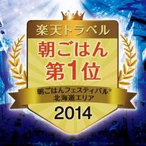 【2014】楽天トラベル・朝ごはんフェスティバル北海道エリア■第1位■受賞