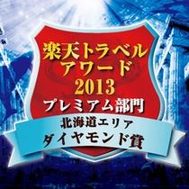 【2013】楽天トラベルアワード・北海道プレミアムホテル部門■ダイヤモンド賞■受賞