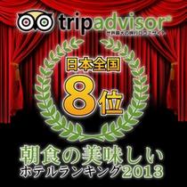 【2013年】トリップアドバイザー・朝食の美味しいホテルランキング■全国8位■入賞
