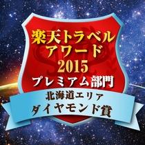 楽天トラベルアワード2015 北海道エリア プレミアム部門ダイモンド賞