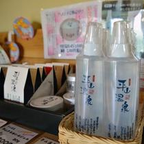 *美肌に効く!?平山温泉を使った化粧水や石けんも販売しています★