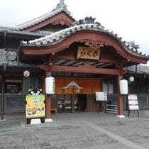 【周辺観光】さくら湯/豊前街道近くにある、370年もの歴史があります。大人立ち寄り湯300円♪