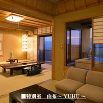 ■特別室 由布■10畳+6畳+6畳(リビング)檜露天風呂付き