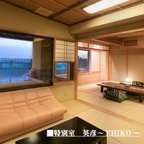 ■特別室 英彦■10畳+6畳+8畳(リビング)檜露天風呂付き