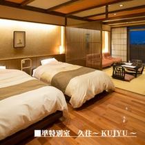 ■準特別室 久住■10畳(ベットルーム)+8畳(リビング)檜風呂(半露天風呂)付き