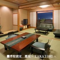 ■準特別室 鷹取■10畳+6畳 檜露天風呂付き