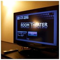 全室26型液晶テレビをご用意しております♪