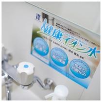 全室健康イオン水を完備しております♪