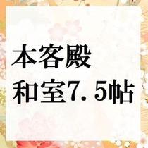 ■本客殿和室7.5帖