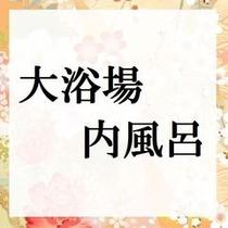 大浴場/内風呂
