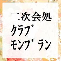 ■二次会処【クラブモンブラン】