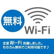 全部屋無料でWi-Fi完備!無料でご利用頂けます♪