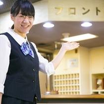 ようこそ!ホテル盛松館へ。笑顔で皆様をお迎えします。
