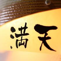 ◇【満天manten】本館3階特別室/和室10畳&リビング◇テラスつきの特別室展望風呂