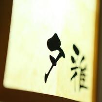 ◇【夕雅yuuga】最上階特別室/展望風呂つき/和室10畳+ツインベッドルーム+リビングルーム