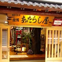 【玄関】ようこそ!日奈久温泉あたらし屋旅館へ!