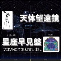 天体望遠鏡&星座早見盤
