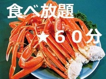 夕食時に「ずわい蟹☆食べ放題60分」が付いたプラン♪