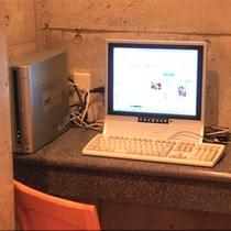 共有パソコン