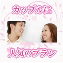 ☆★☆カップルに人気のプランです☆★☆
