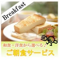 ☆★☆お得なご朝食付のプラン☆★☆