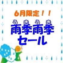 雨季雨季(うきうき)セール