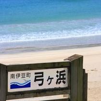 当館より徒歩60秒 弓ヶ浜海水浴場
