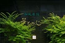 玄関入口の屋号(春)