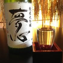 金賞受賞酒☆夢心大吟醸サービスプラン
