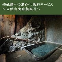 姉妹館新滝岩風呂