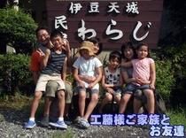伊豆の思い出 2013年8月 ドイツよりお越しのお友達と(右3名)