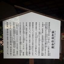 温泉神社由緒