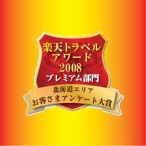楽天アワード2008プレミアム部門北海道エリアお客様アンケート大賞