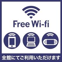 【その他】全客室、全パブリック、全レストランで無料Wi-fiがご利用可☆