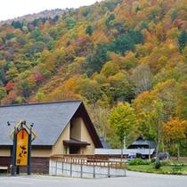 ●秋の外観「花木の宿」