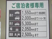◆駐車場ご案内◆立体駐車場ご入庫におきまして入庫車種の制限がございます