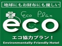 ◆エコ清掃プラン◆地球環境に優しい!お財布にもやさしい!!