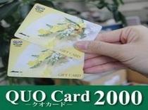 ◆QUOカード2000円付きプラン◆コンビニでお買い物に使えます
