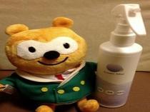◆イレイザーミストwithPONTA◆全室に消臭剤をセット!残念ながらPONTAくんはいません・・