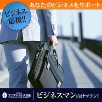 ☆ビジネスプラン☆
