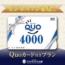 ☆クオカード4000プラン☆