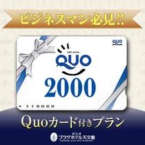 ☆クオカード2000プラン☆