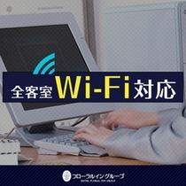 ★全客室WiFi対応★