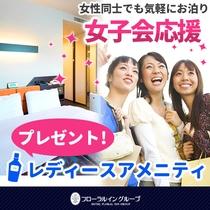 女の子同士でのお泊りも大歓迎っ♪女子会応援っ☆