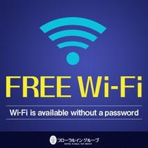 全室無料Wi-Fi完備♪