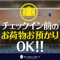 【サービス】チェックイン前にお荷物お預かりを承っております。