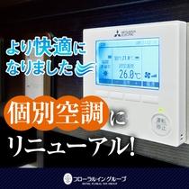【設備】空調リニューアル